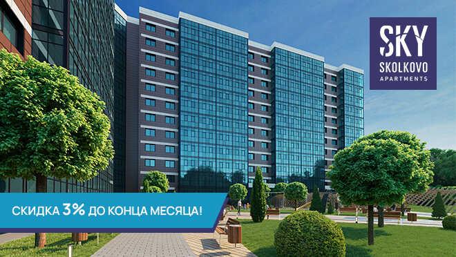 ЖК Sky Skolkovo — скидка 3% до конца июня Готовые апартаменты.